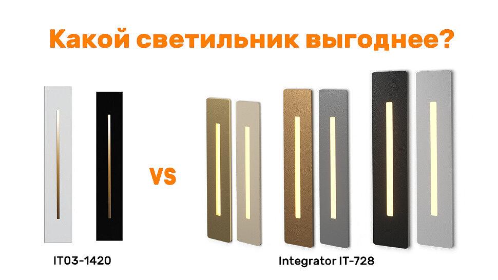 Какой светильник для лестницы выбрать? Integrator IT-728 или IT03-1420
