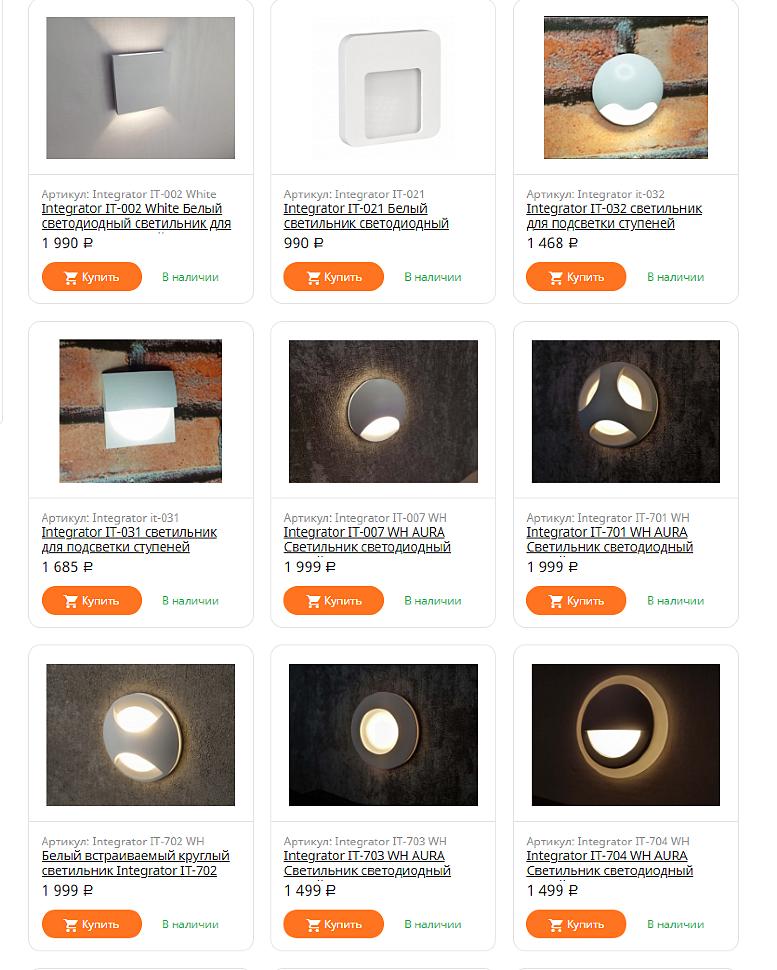 фото светильник для подсветки лестниц