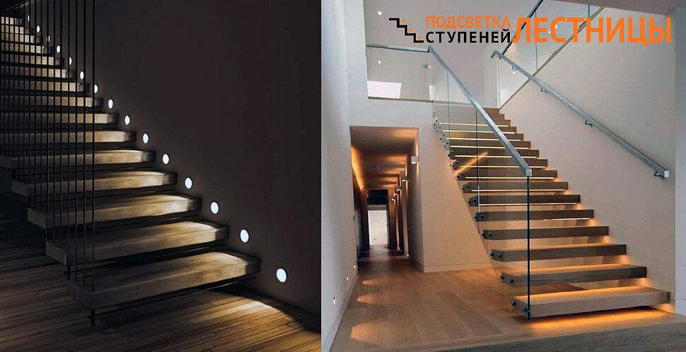 Интерактивная подсветка для лестницы